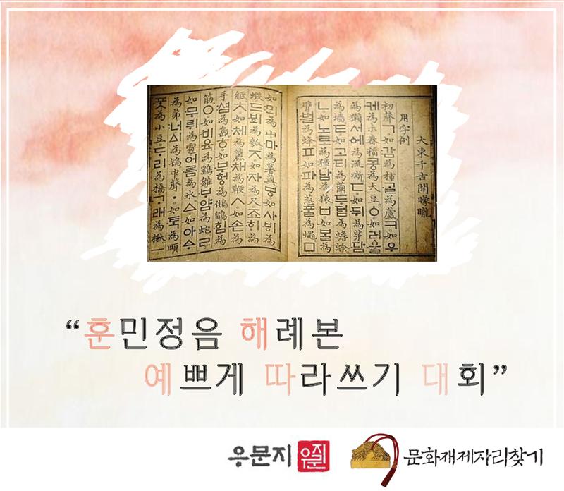 훈민정음해례본예쁘게쓰기(포스터).jpg
