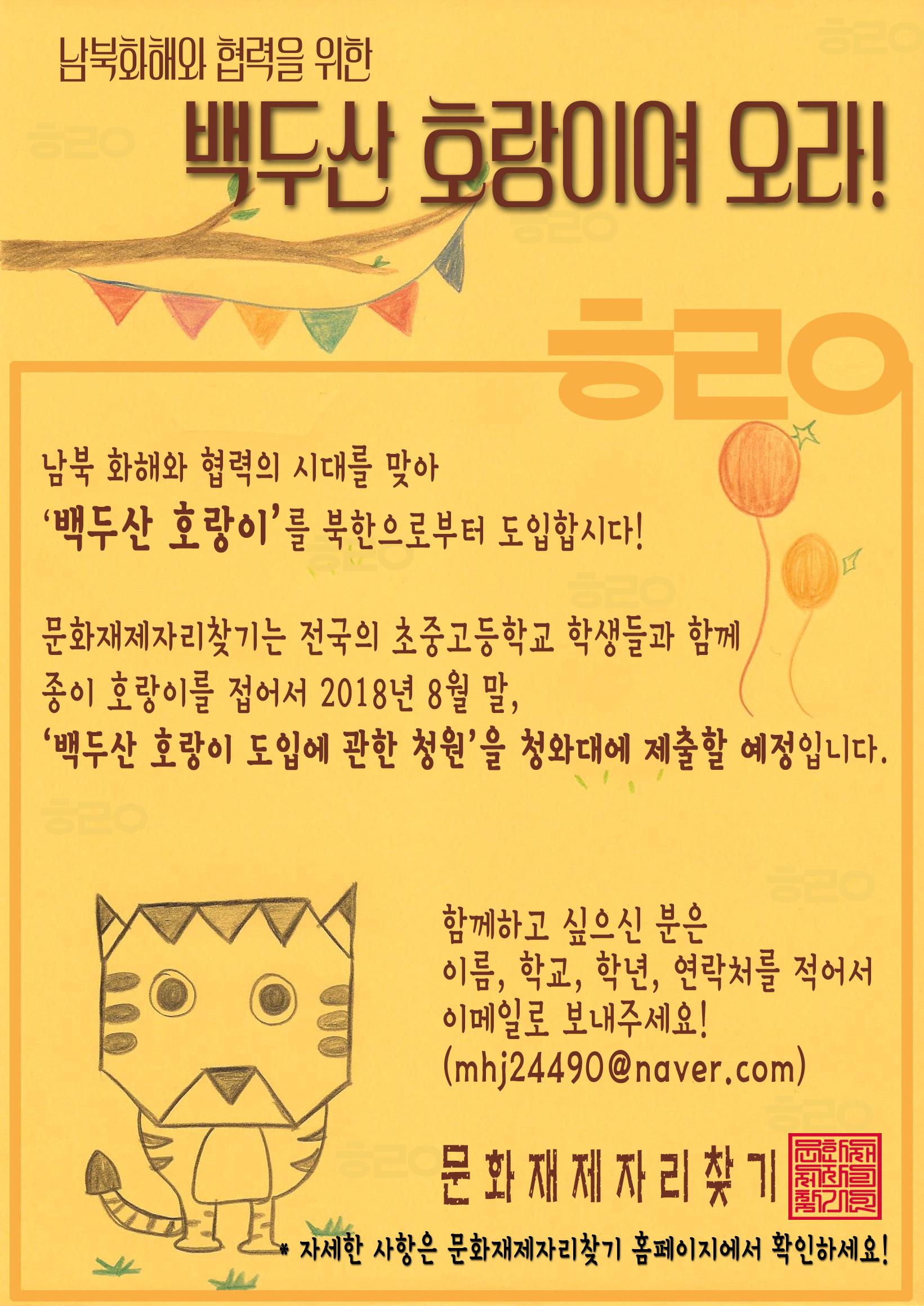 호랑이 접기 포스터(2).jpg