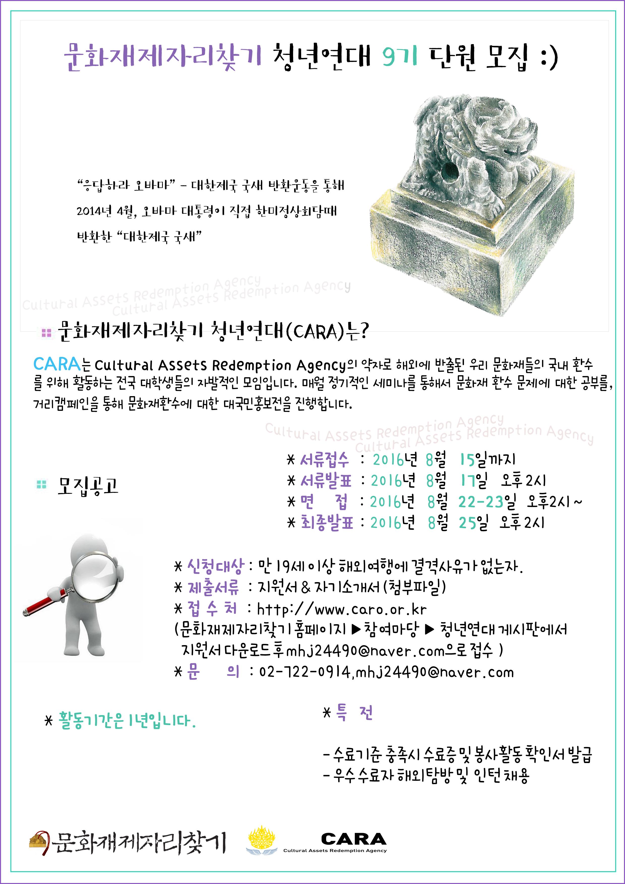 문화재제자리찾기 청년연대 9기 모집 포스터.jpg