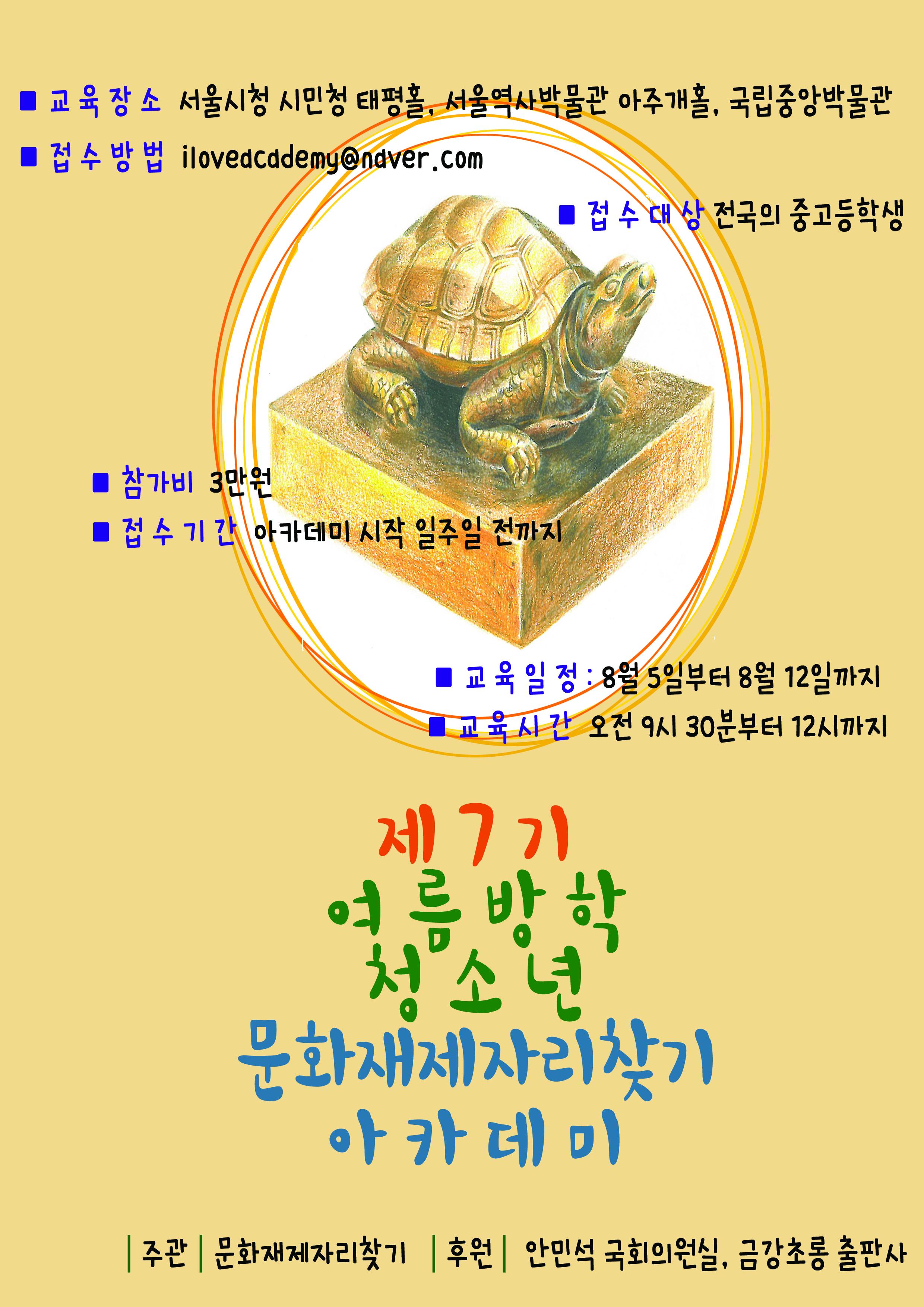 제7기여름방학청소년아카데미.jpg
