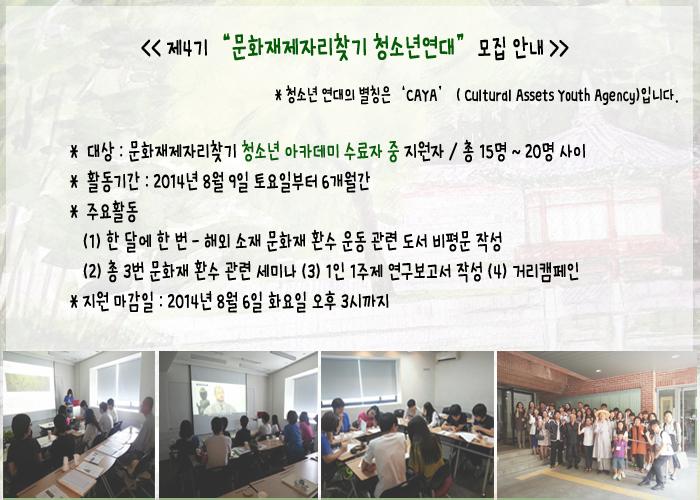 4기 청소년연대.jpg